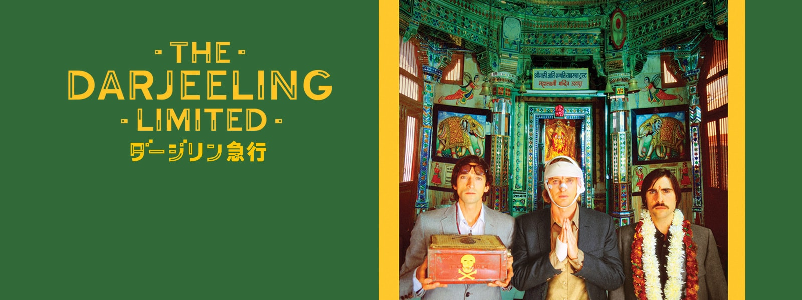 ダージリン急行|The Darjeeling Limited Hero Object