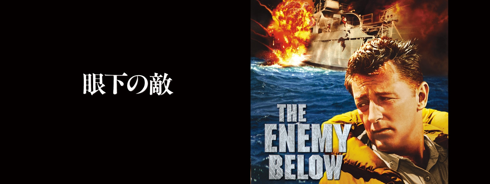 眼下の敵|The Enemy Below Hero Object