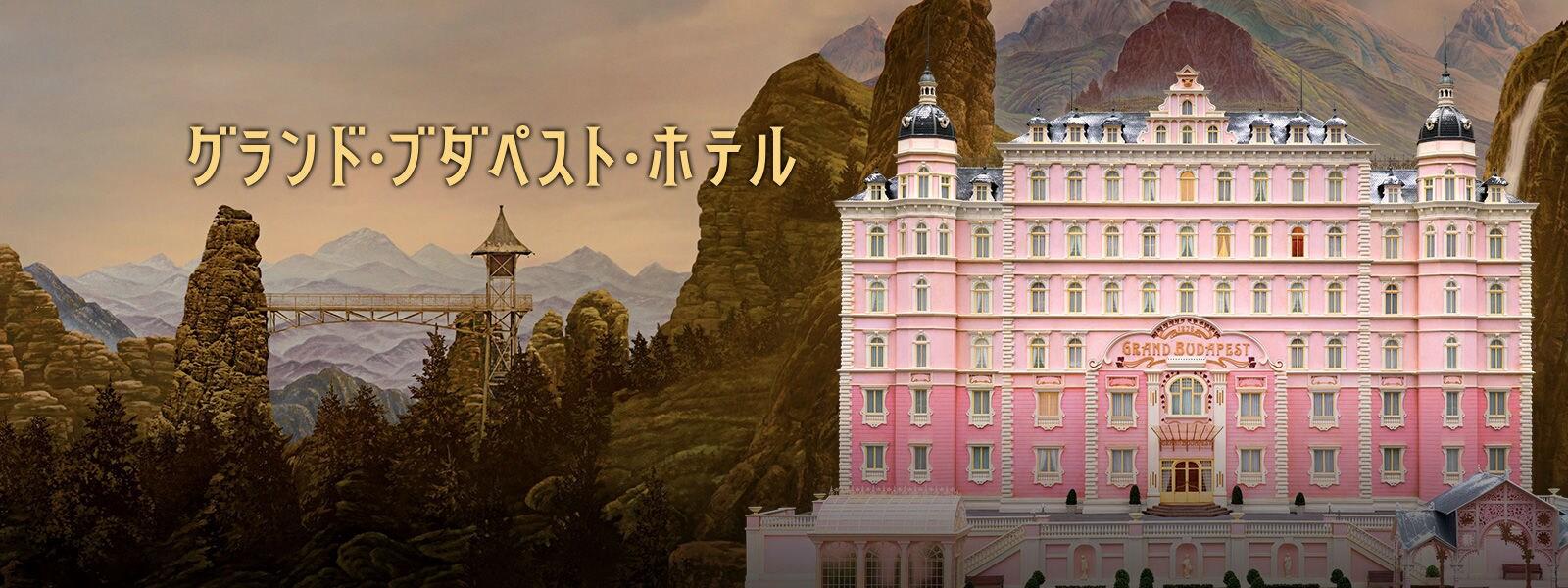 グランド・ブダペスト・ホテル|The Grand Budapest Hotel Hero Object