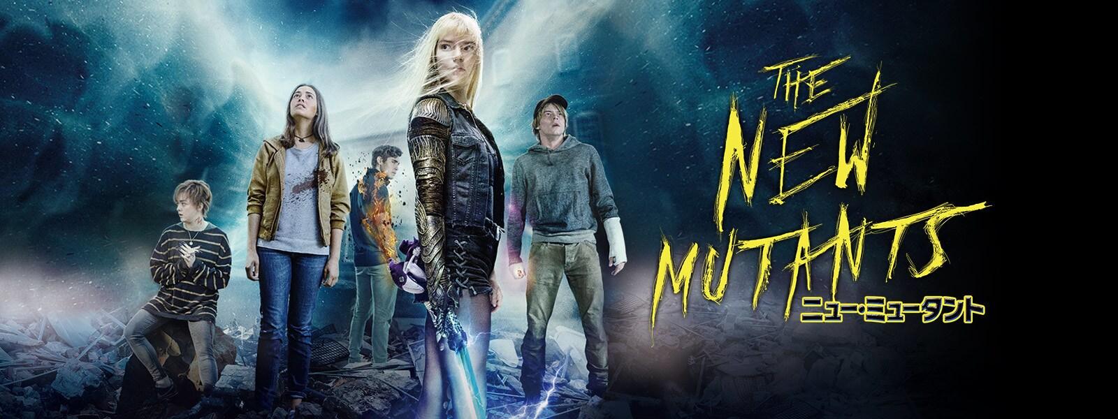 ニュー・ミュータント|The New Mutants Hero Object