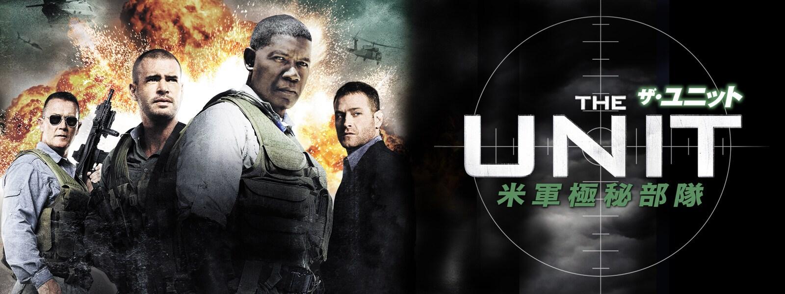 ザ・ユニット 米軍極秘部隊|The Unit Hero Object