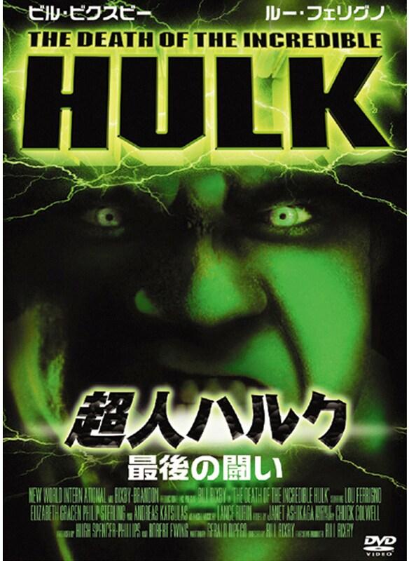 超人ハルク〜最後の闘い〜