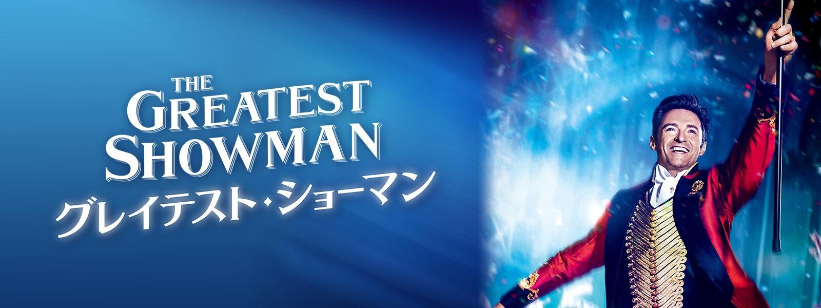 グレイテスト・ショーマン The Greatest Showman Hero