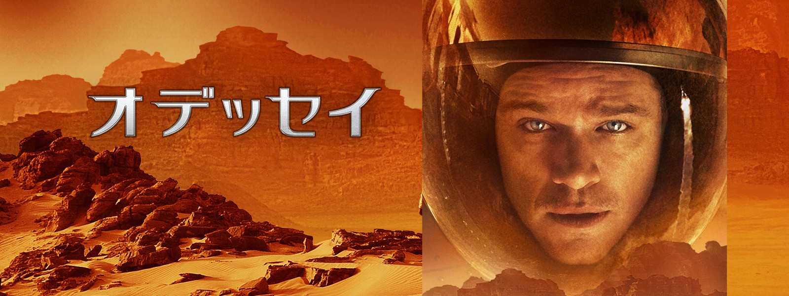 オデッセイ The Martian Hero