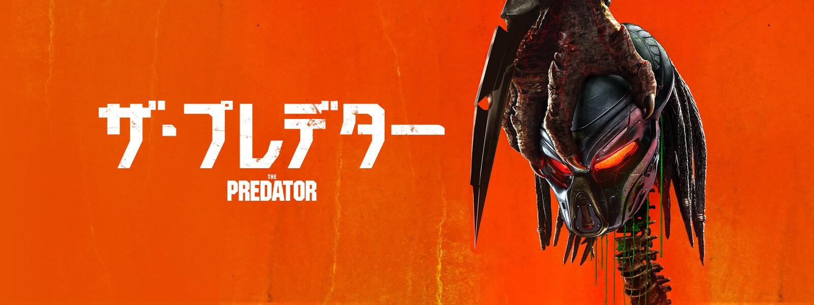 ザ・プレデター The Predator Hero