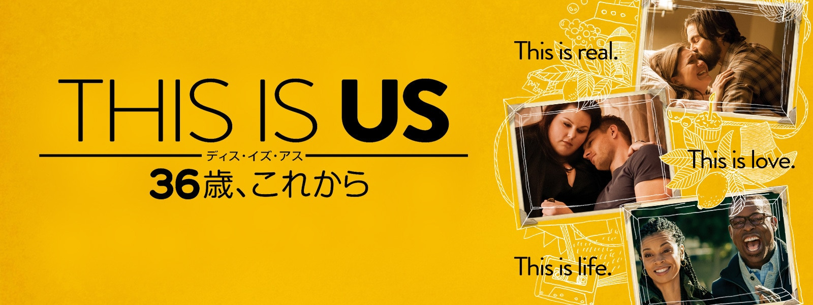 THIS IS US/ディス・イズ・アス|This Is Us Hero Object