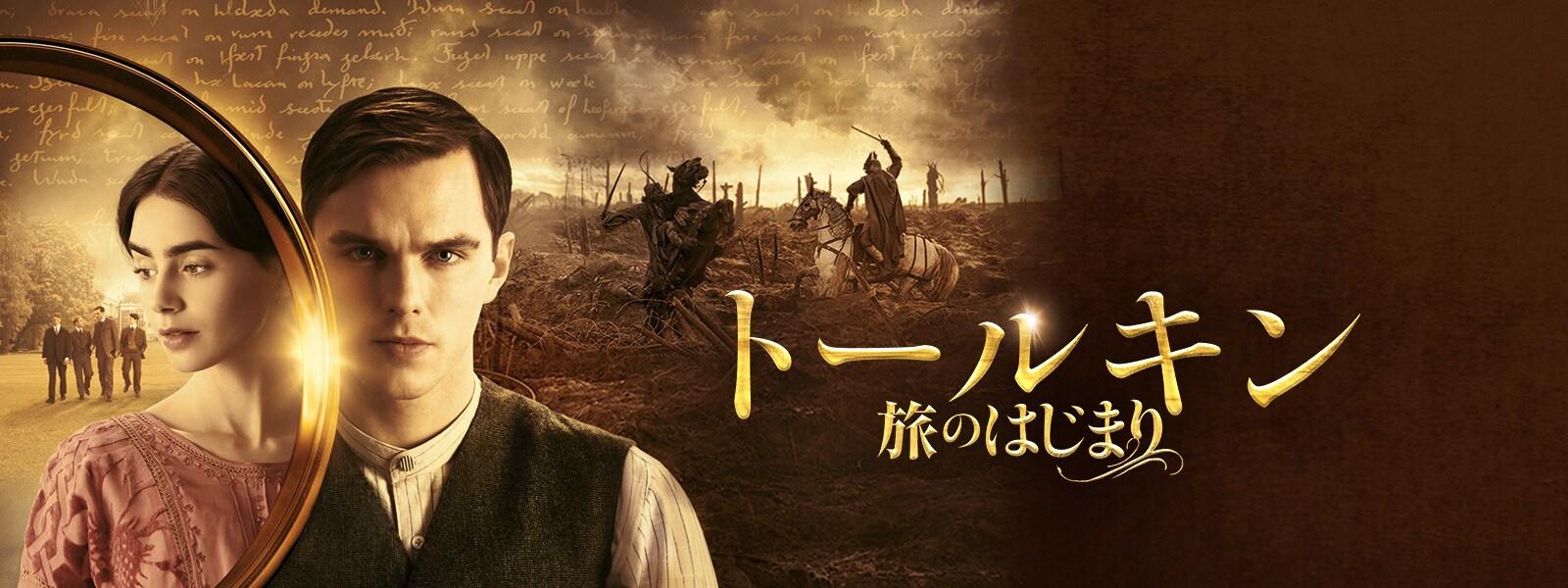 トールキン 旅のはじまり|Tolkien Hero Object