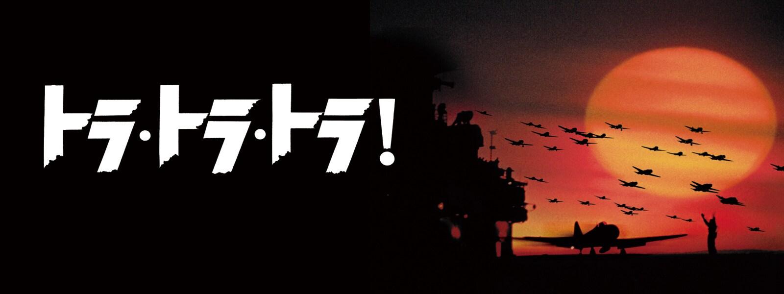 トラ・トラ・トラ!Tora! Tora! Tora! Hero
