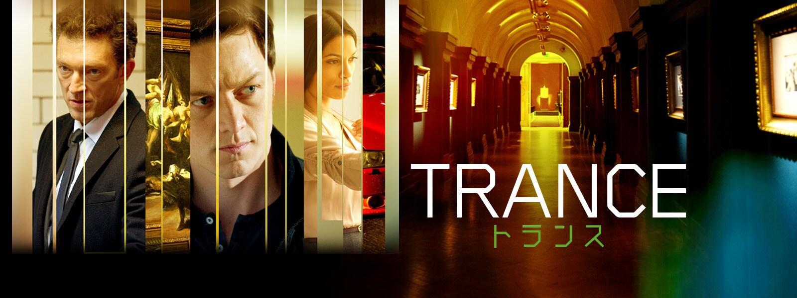 トランス|Trance Hero Object