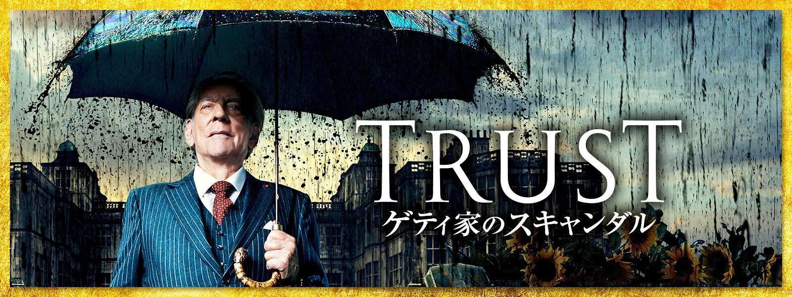 TRUST/トラスト ゲティ家のスキャンダル|Trust Hero Object