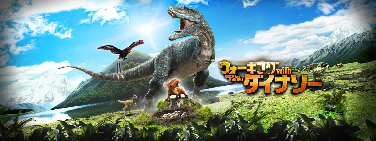ウォーキング with ダイナソー|Walking with Dinosaurs Hero Object
