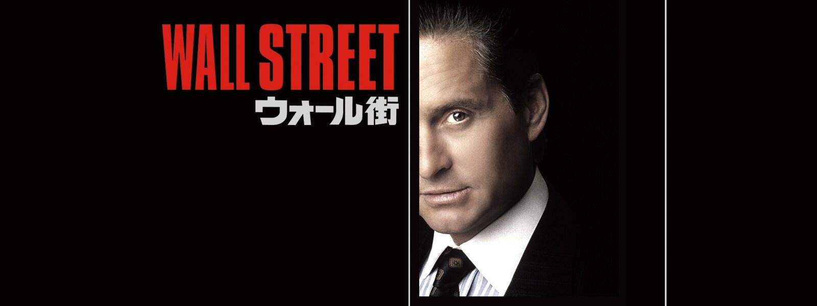 ウォール街 Wall Street Hero