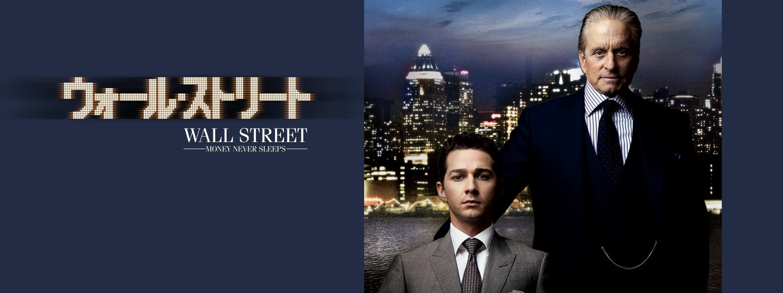ウォール・ストリート Wall Street: Money Never Sleeps Hero