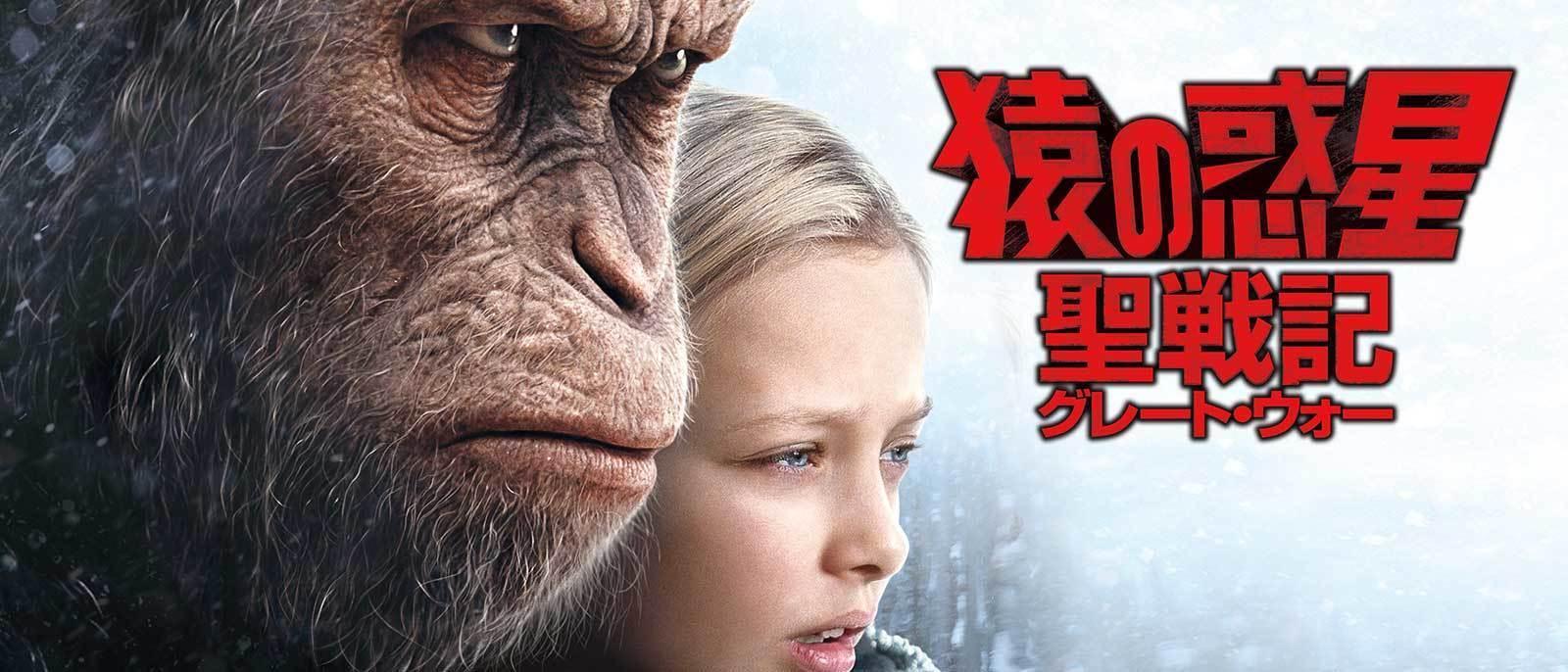 猿の惑星:聖戦記(グレート・ウォー)  War for the planet of the apes Hero Object