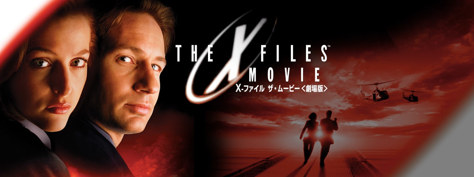 X-ファイル ザ・ムービー|X-Files, The Hero Object