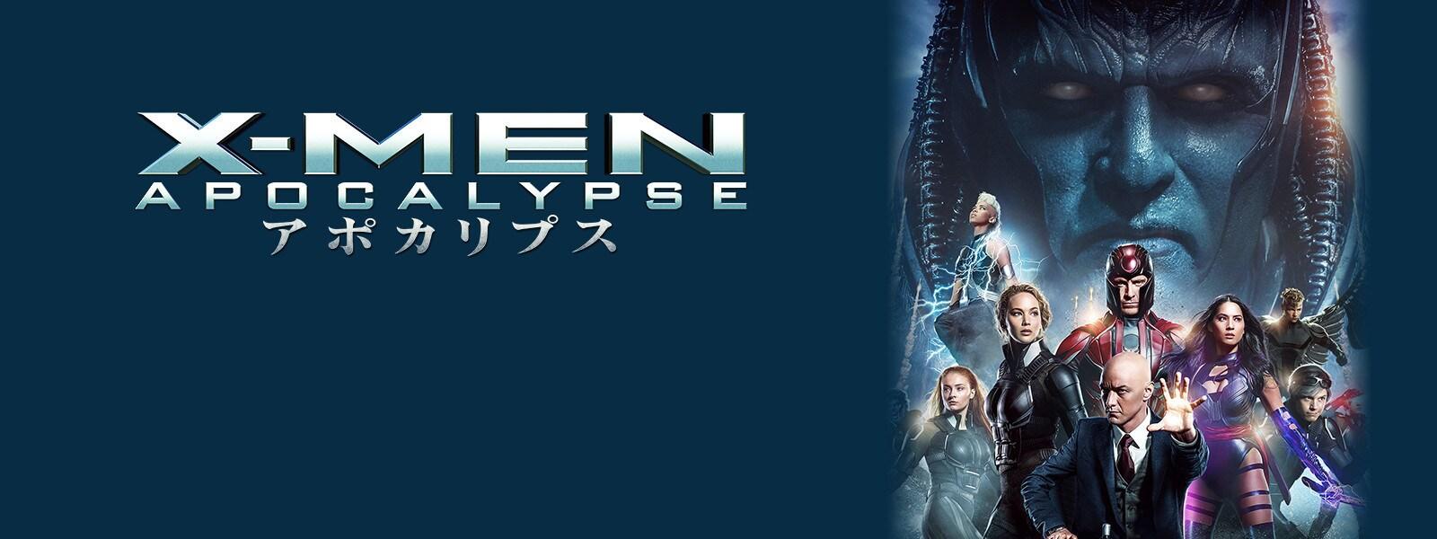 X-MEN:アポカリプス X-Men: Apocalypse Hero