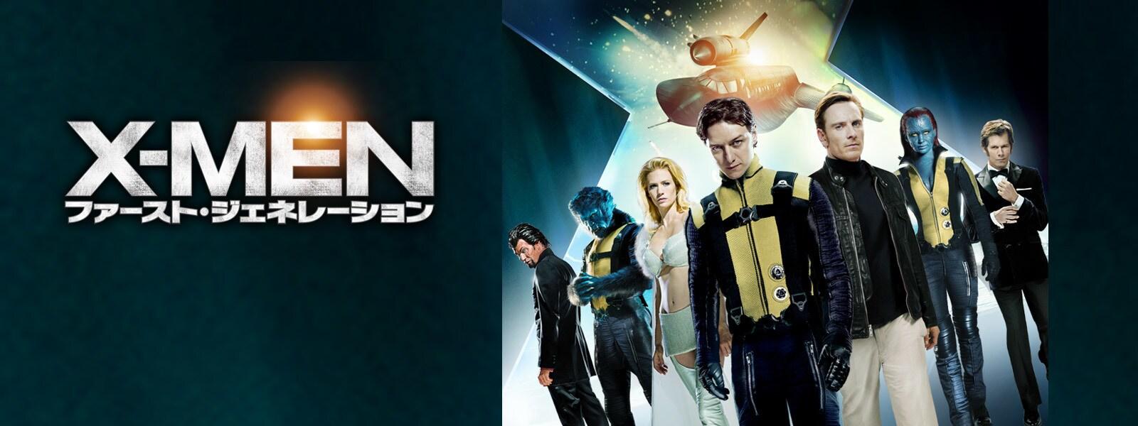 X-MEN:ファースト・ジェネレーション X-Men: First Class Hero