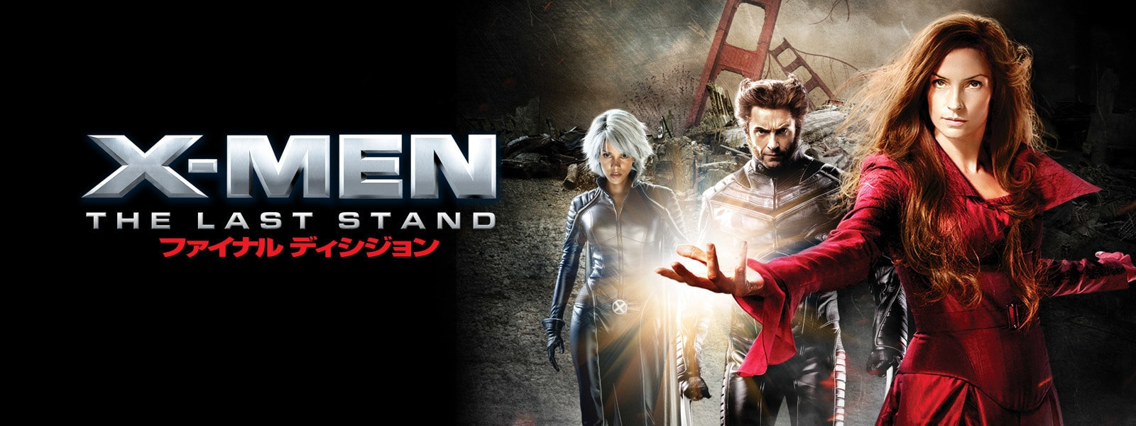 X-MEN:ファイナル ディシジョン X-Men: The Last Stand Hero