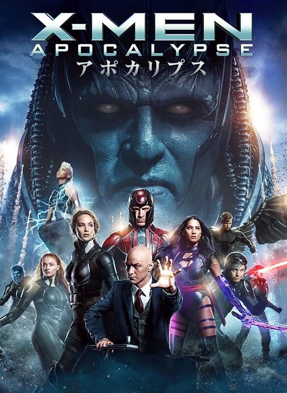 X-MEN:アポカリプス映画ポスター
