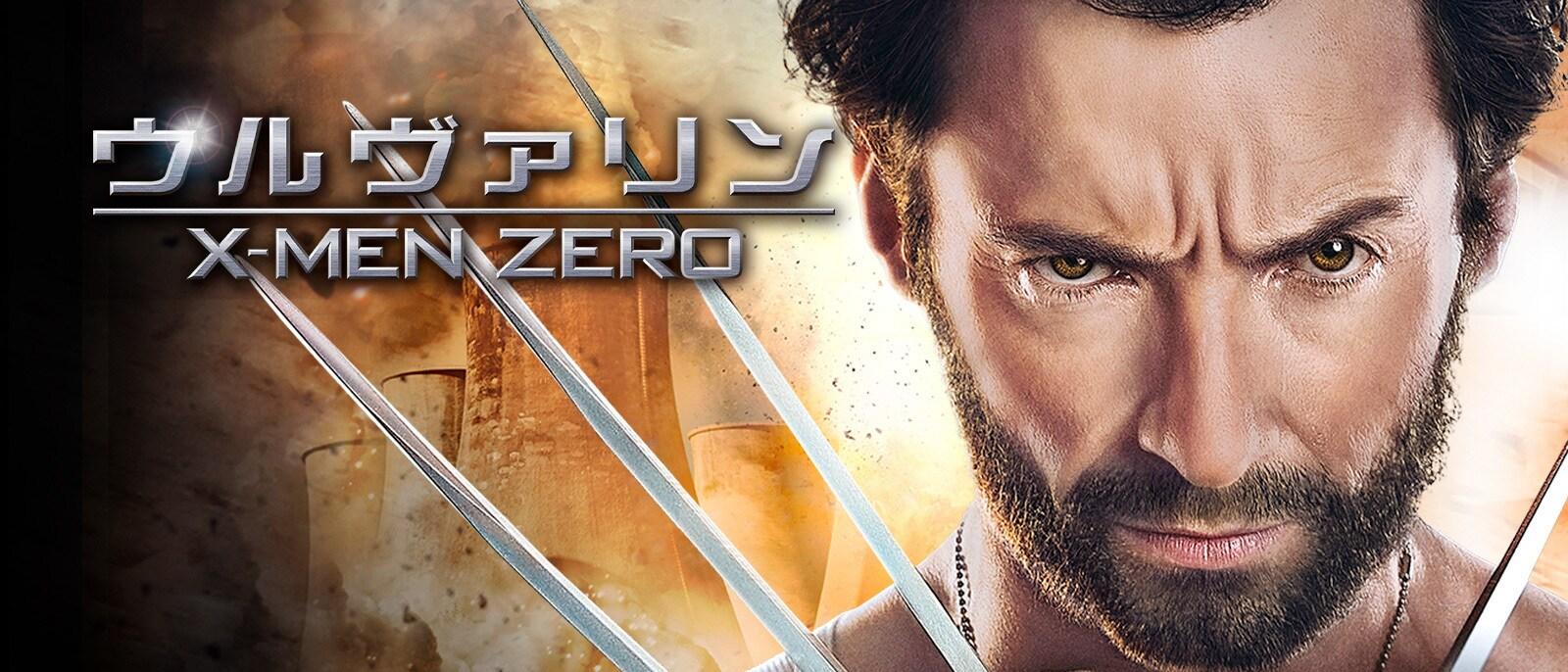 ウルヴァリン:X-MEN ZERO X-Men Origins: Wolverine Hero