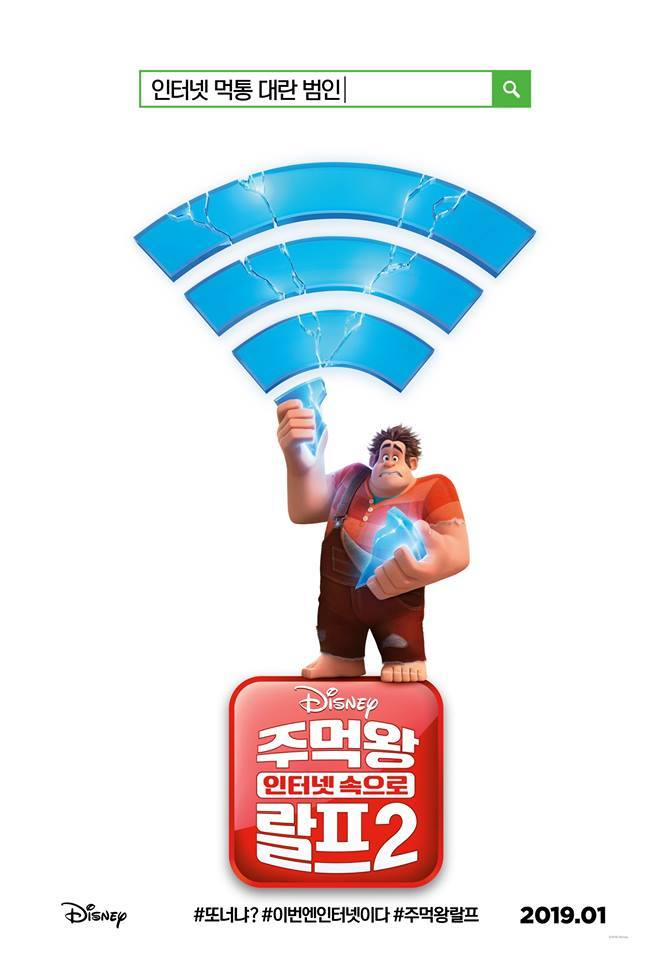 Ralph Breaks the Internet Korea Poster- Ralph holding a piece of a wifi signal symbol