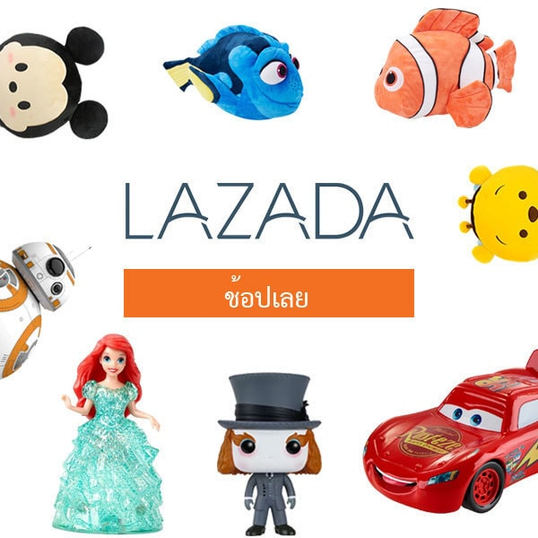 Disney on Lazada.co.th