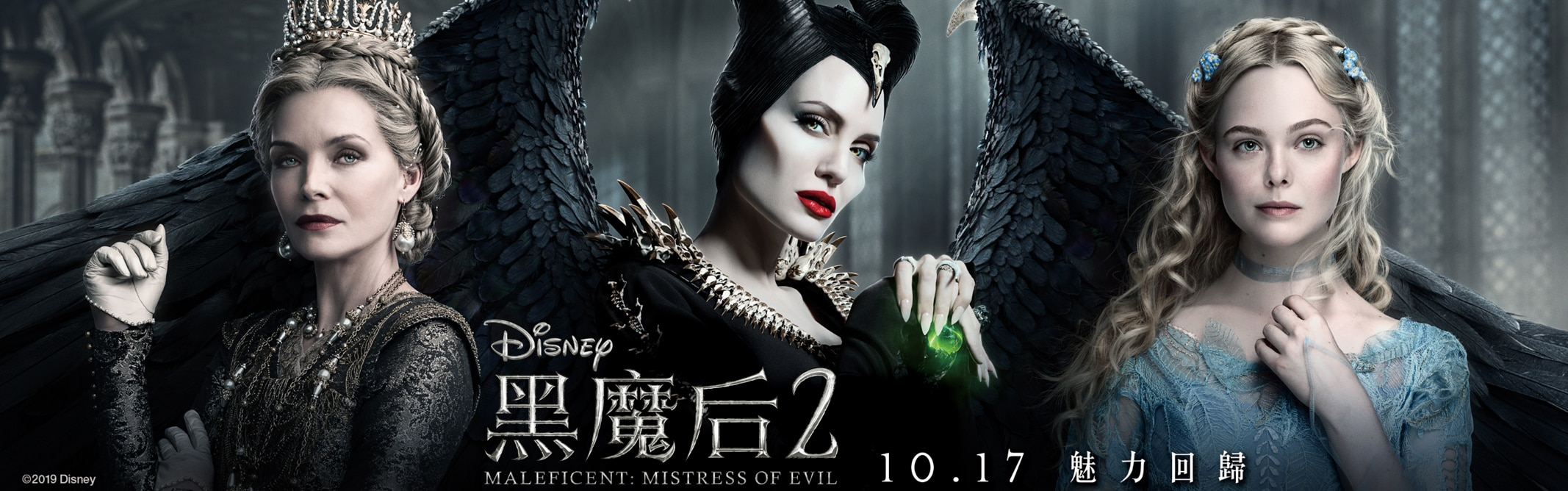 Maleficent: Mistress of Evil - Disney HK