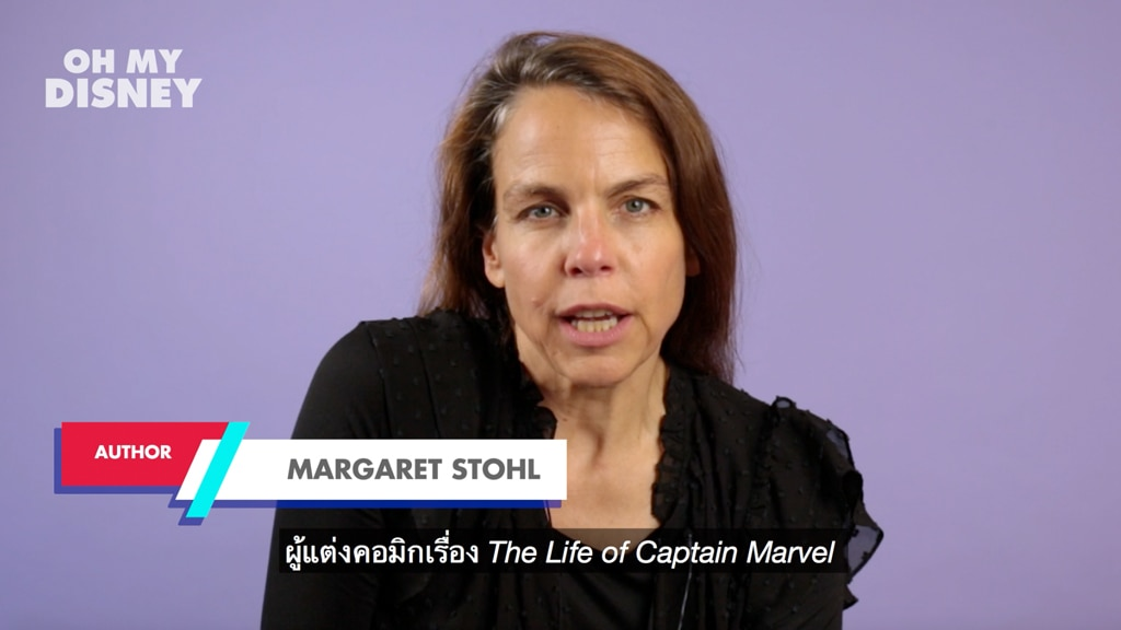 DISNEY INSIDER: สัมภาษณ์พิเศษ MARGARET STOHL ผู้แต่ง MIGHTY CAPTAIN MARVEL และ THE LIFE OF CAPTAIN MARVEL