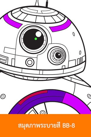 Rey Coloring Page Star Wars LOL Disney Games Thailand