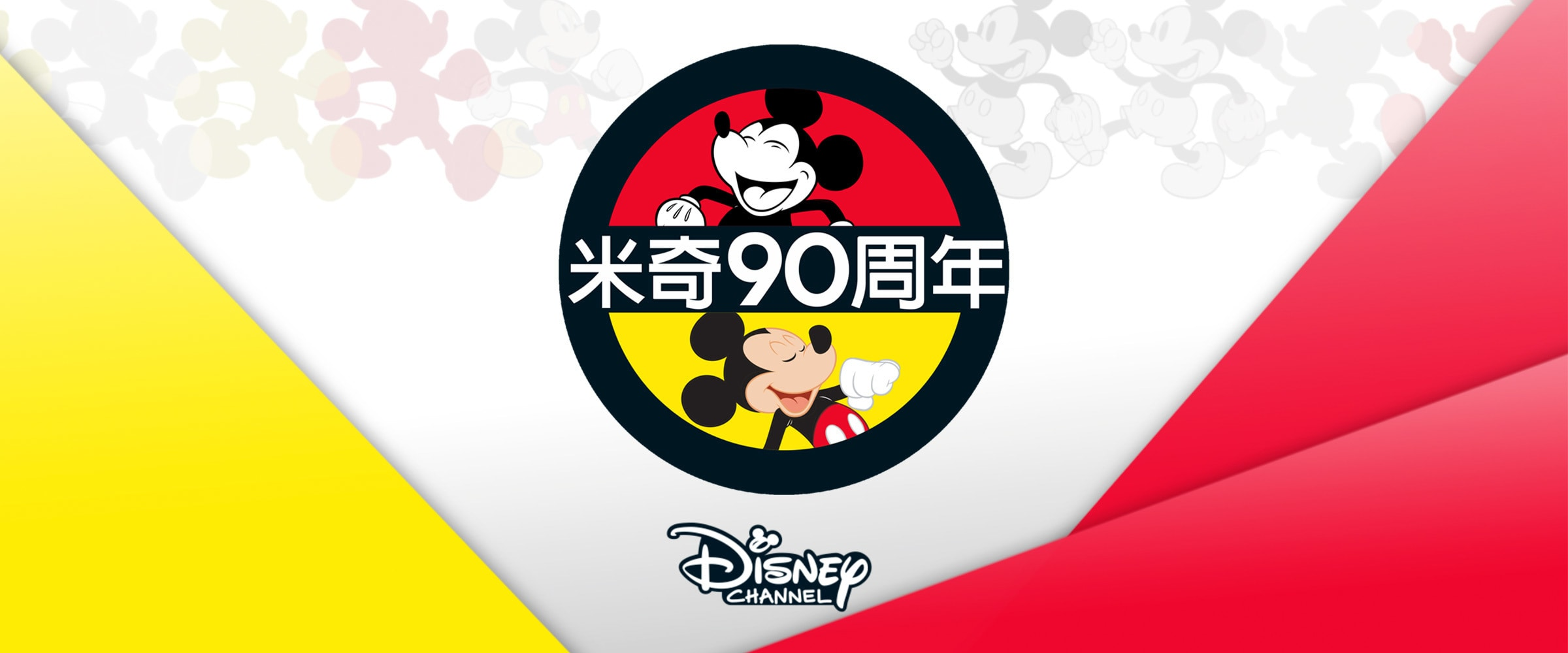 Mickey Movies 90