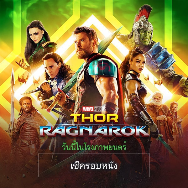 Thor.asia - Get Showtimes - TH