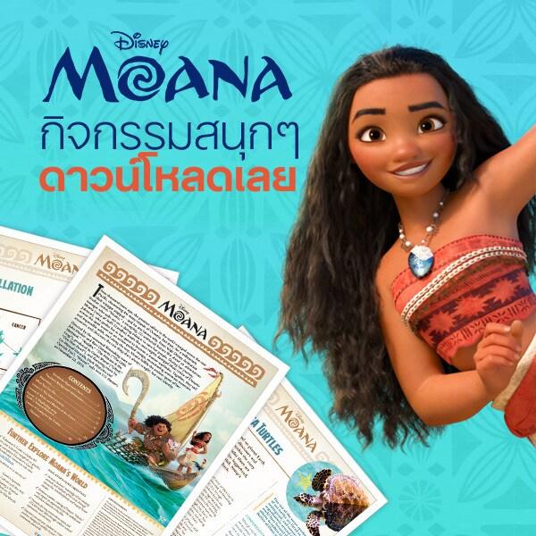 More Disney - Moana Activities