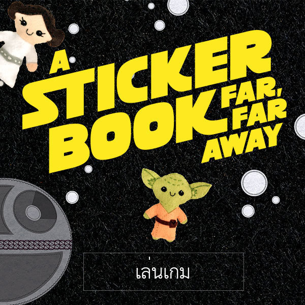 A Sticker Book - Far, Far Away