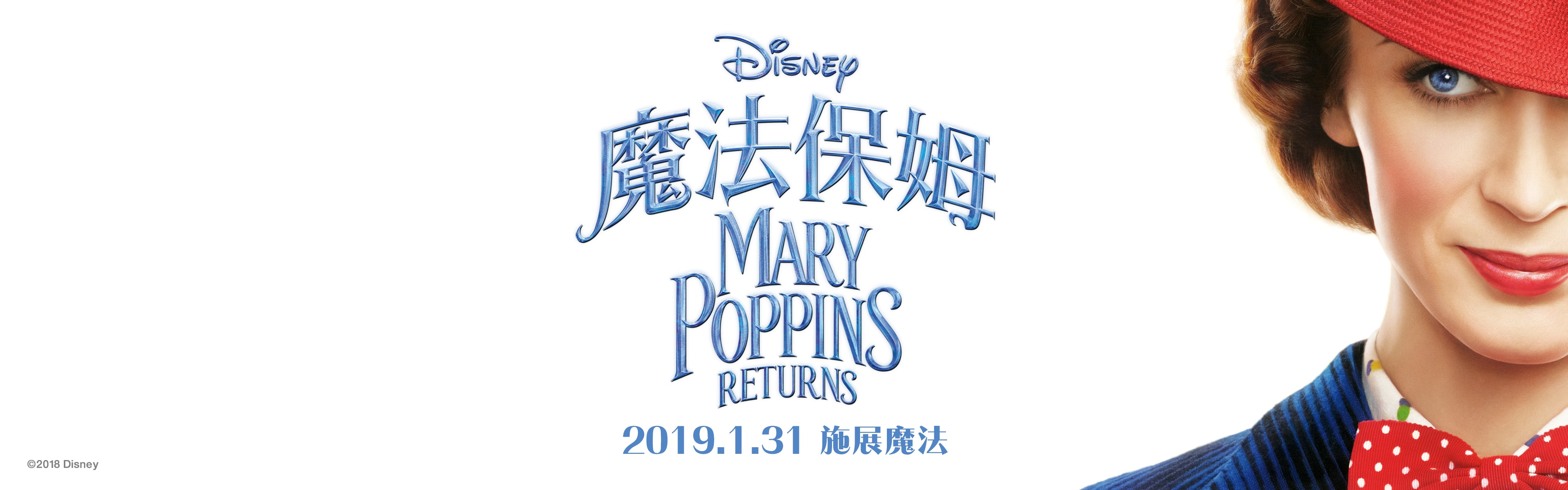 Mary Poppins - Disney.com banner