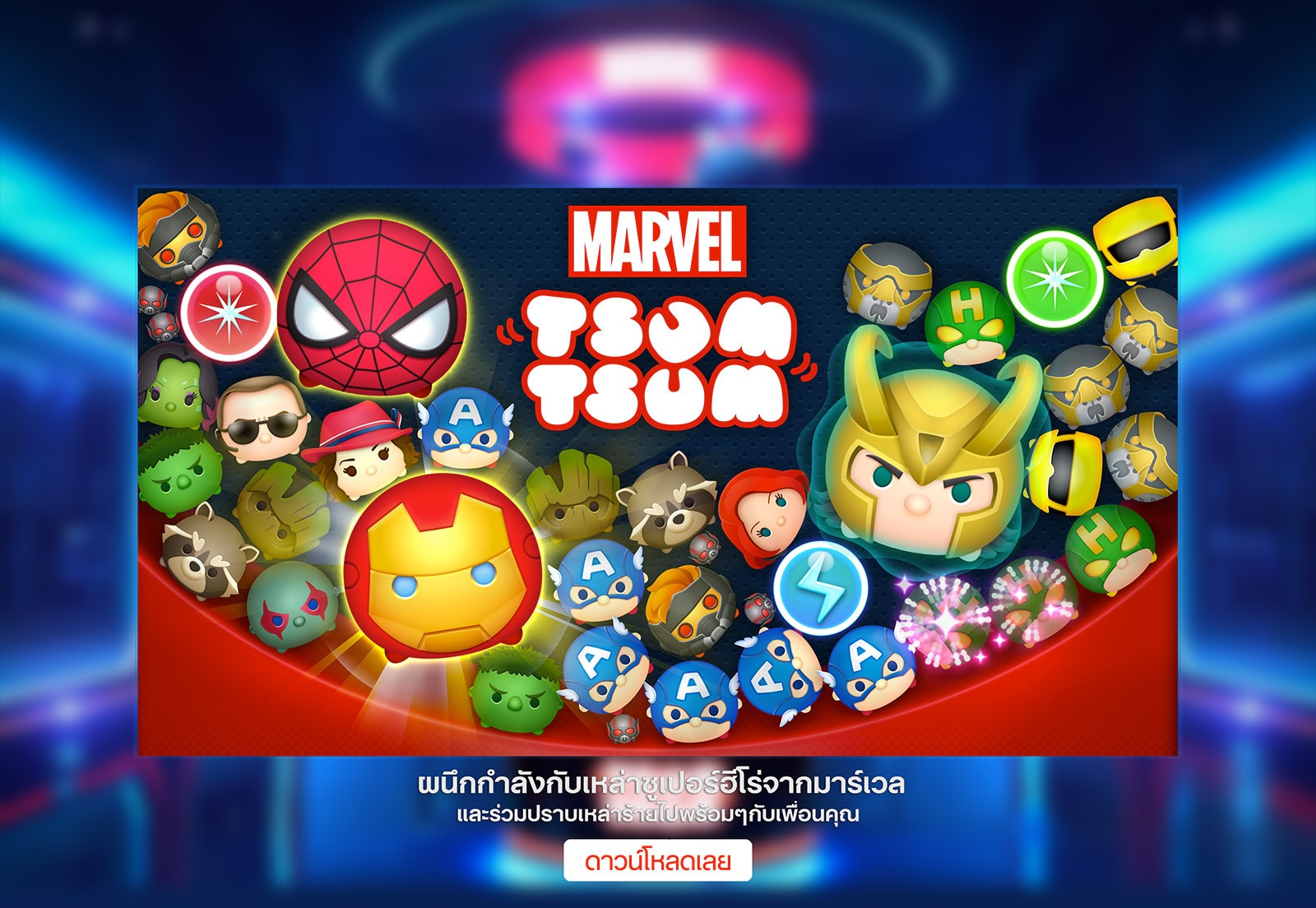 Marvel Tsum Tsum Long Banner - Flex Hero - TH