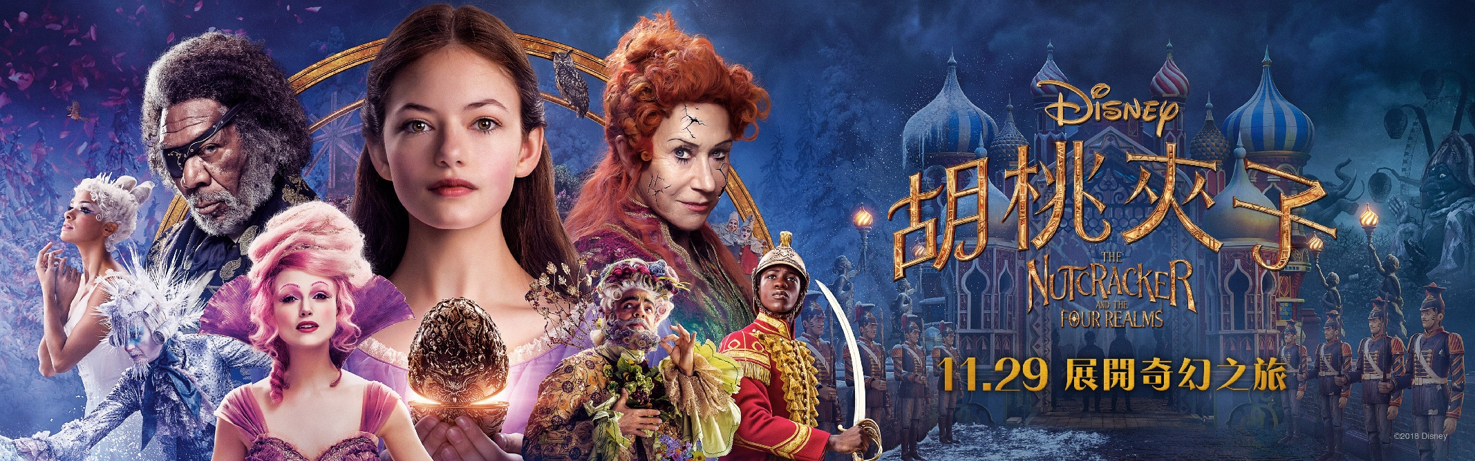 The Nutcracker and The Four Realms - Disney HK.