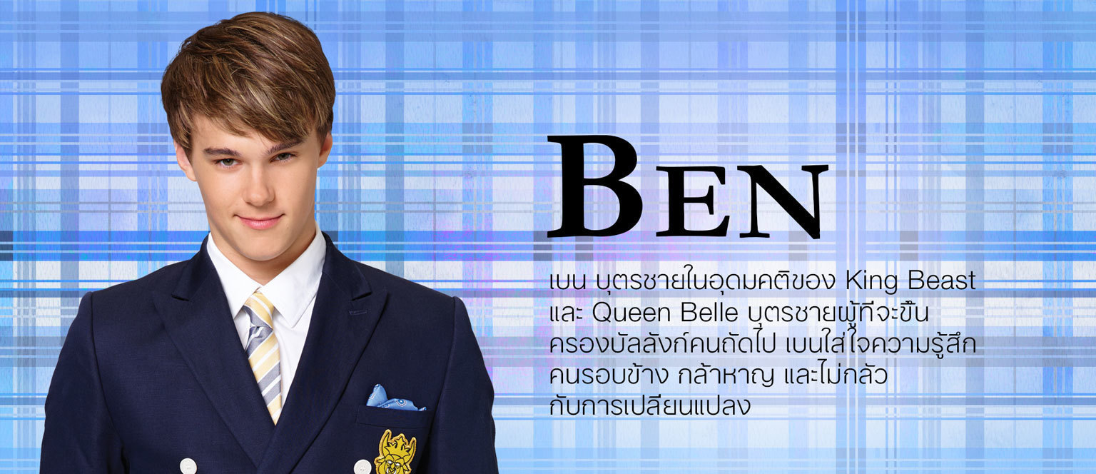 Descendants Character Slider Ben - TH