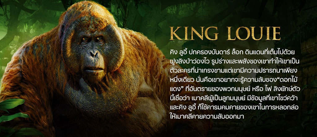 Jungle Book Characters Hero - King Louie TH
