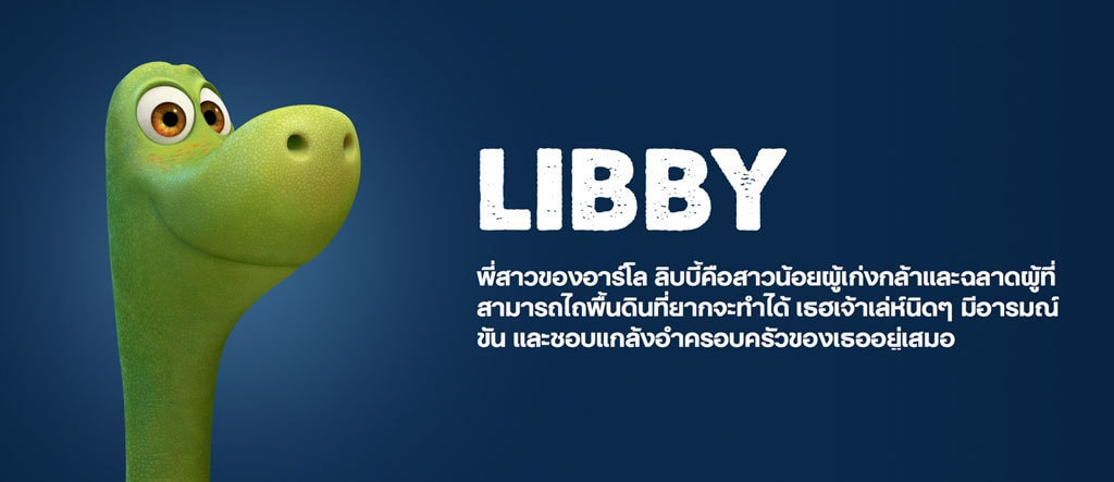 The Good Dinosaur Character Libby - TH