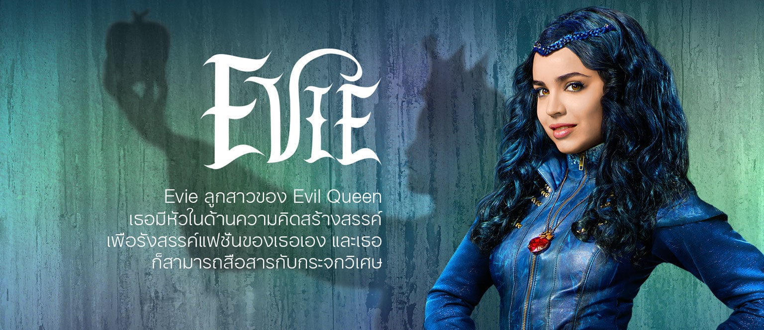 Descendants Character Slider Evie - TH