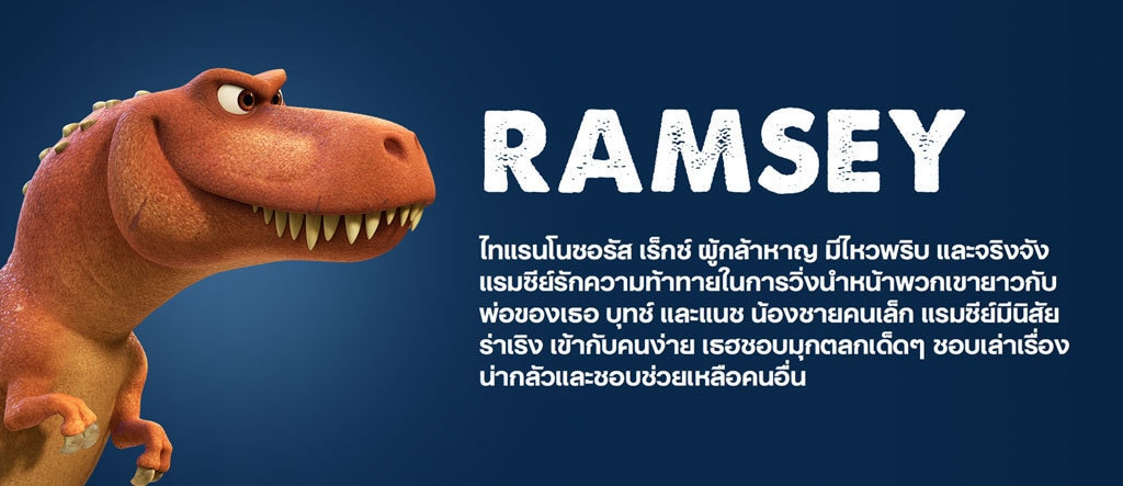 The Good Dinosaur Character Ramsey - TH