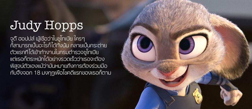 Zootopia - Judy Hopps Character - TH