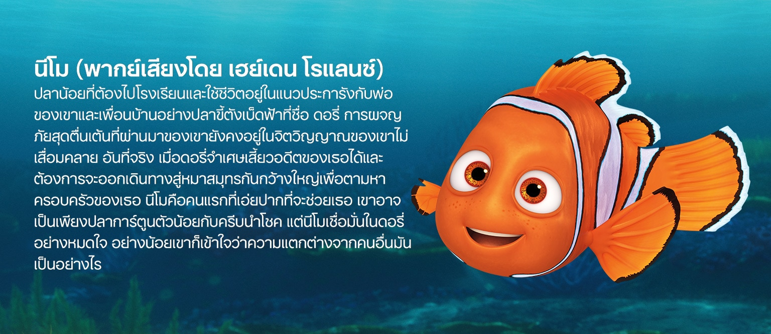 Finding Dory - Nemo character - TH