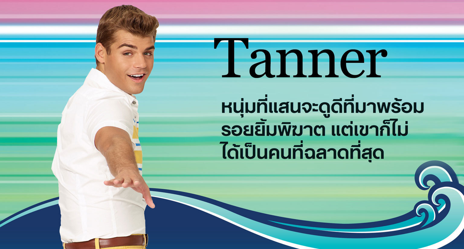 Teen Beach 2 - Show Home - Tanner Character Hero - TH