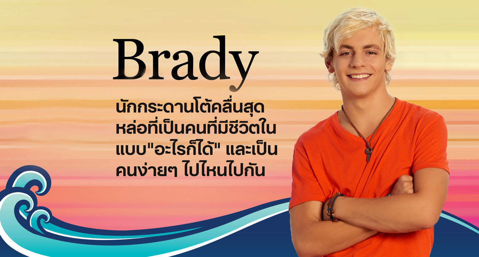 Teen Beach 2 - Show Home - Brady Character Hero - TH