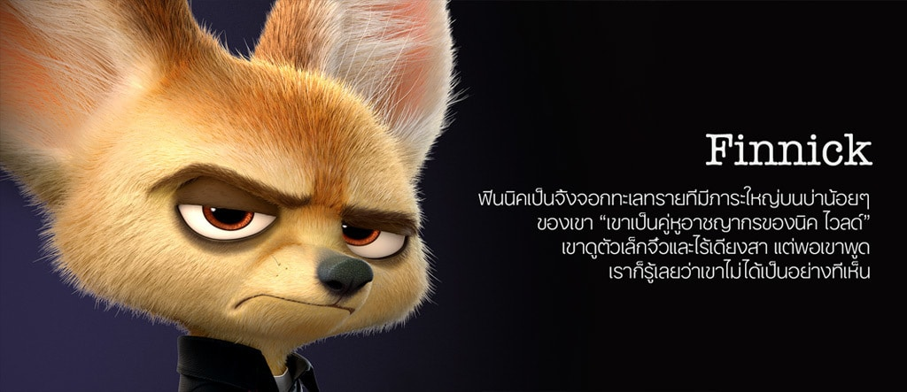 Zootopia - Finnick Character - TH