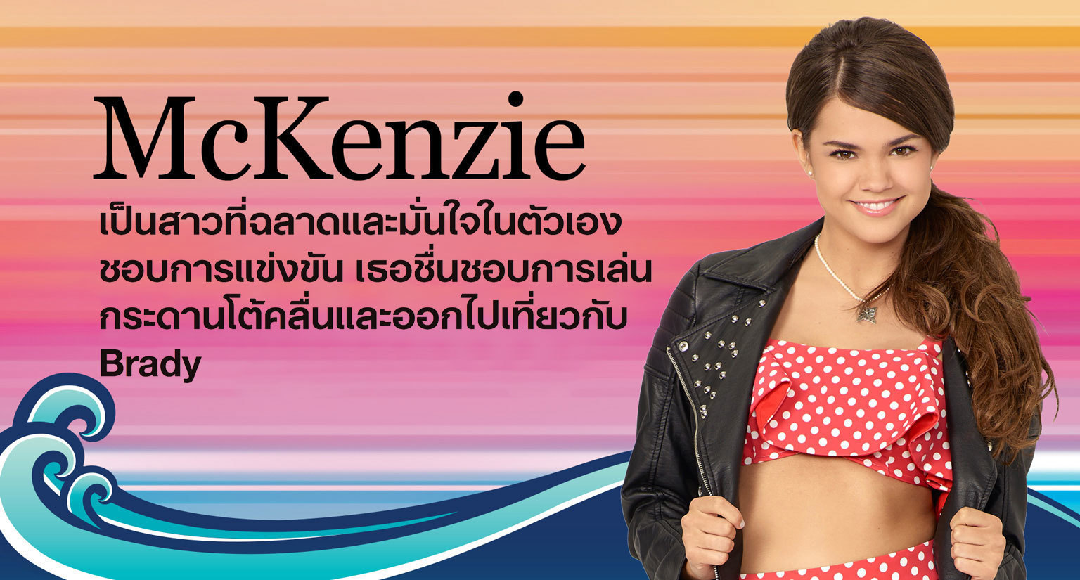 Teen Beach 2 - Show Home - McKenzie Character Hero - TH