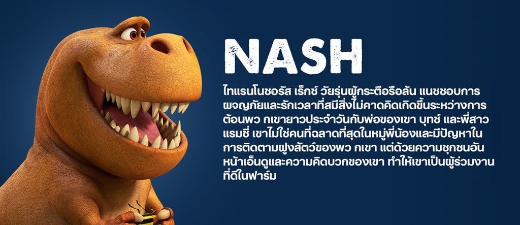 The Good Dinosaur Character Nash - TH