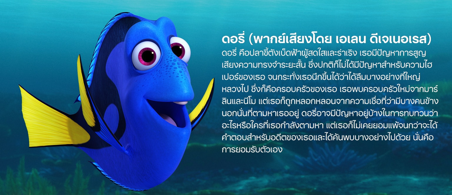 Finding Dory - Dory character - TH