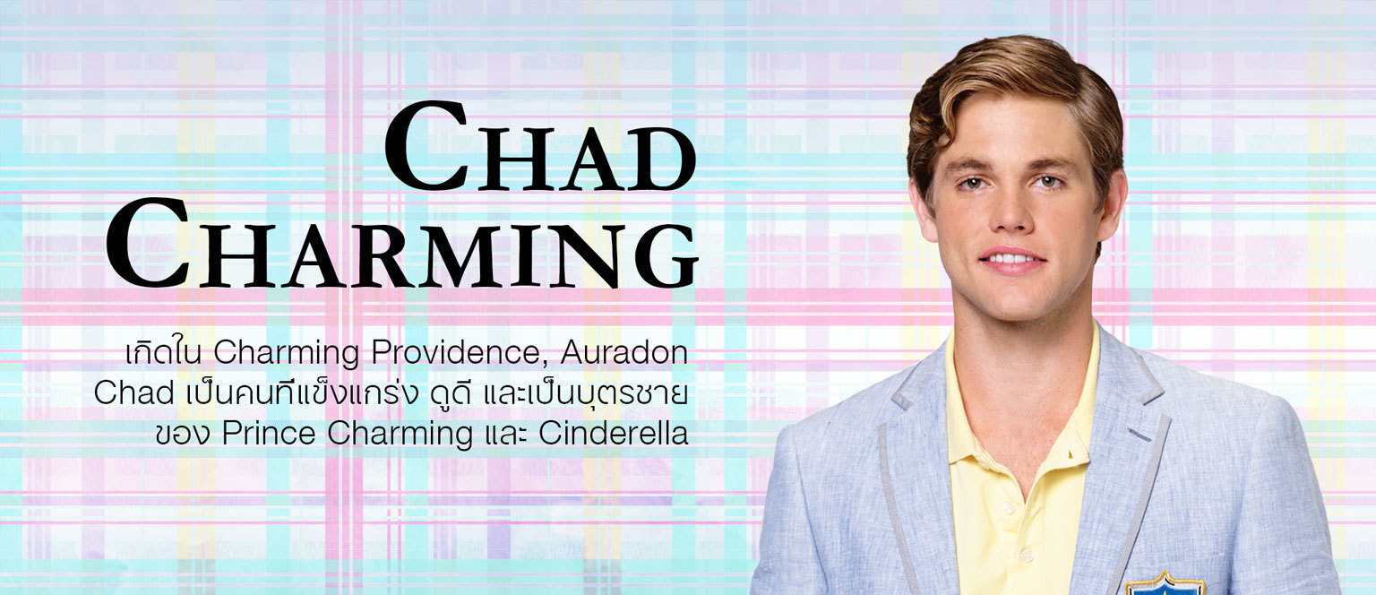Descendants Character Slider Chad - TH